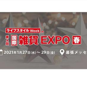 「国際雑貨EXPO2021【春】」出展の御案内