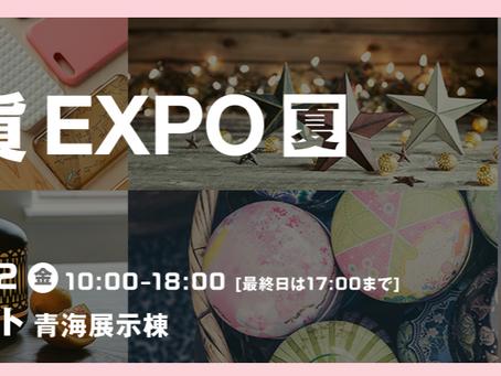 「国際雑貨EXPO2021【夏】」出展の御案内