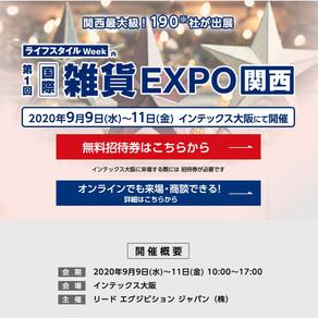 雑貨EXPO関西出展案内