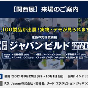 「第5回〈関西〉ジャパンビルド-建築の先端技術展」出展御案内