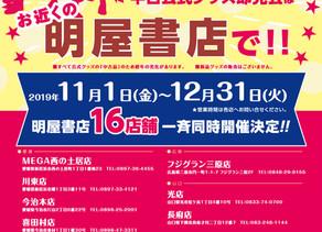 ジャニSOKU即売会明屋書店16店舗同時開催!