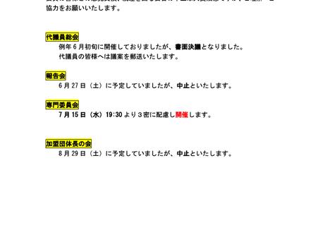 代議員総会と今後の事業について(R2.6.12)