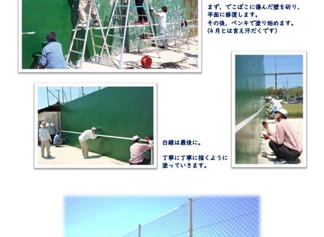筑紫運動広場 壁打ちテニスコートをリニューアルしました。(R2.5.13)