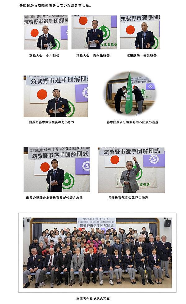 県民体育大会.jpg