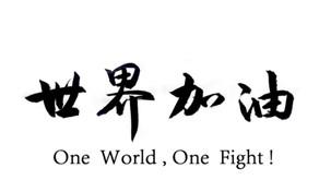 (Korean Version) 세계 FIGHTING!!