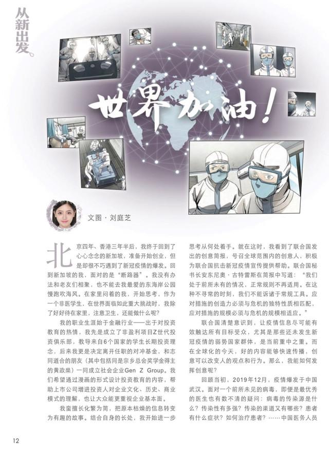 Yuan Magazine