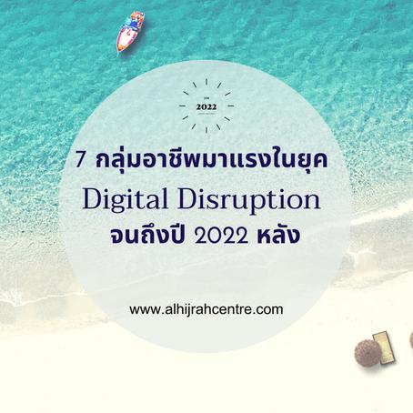 7  กลุ่มอาชีพมาแรงในยุค Digital Disruption จนถึงปี     2022หลัง