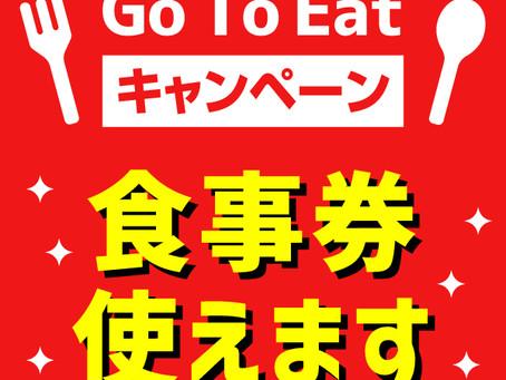 Go To Eat 使えます!