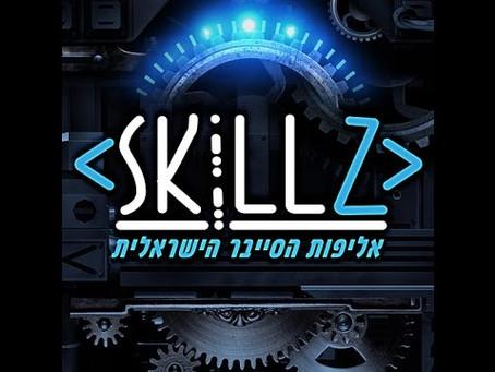 ההרשמה לאליפות הסייבר Skillz 2019 נפתחה