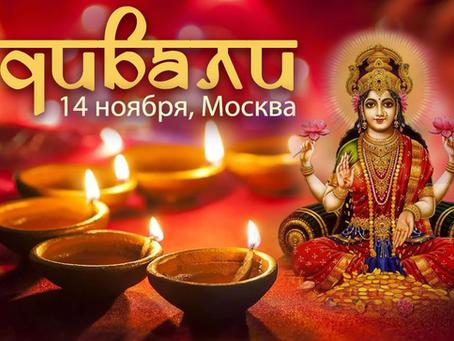 14 ноября в 16:30. Праздник Дипавали (Дивали) в Москве