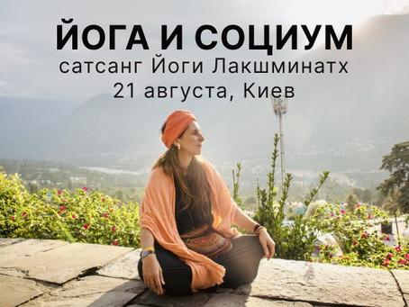 21 августа, Киев. Сатсанг «Традиционная практика йоги и социум»