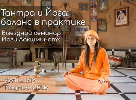 29 ноября – 1 декабря 2019 г. Йога и тантра. Баланс в практике
