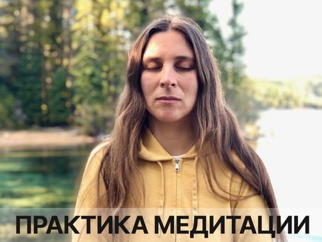 """С 11 по 16 января. Онлайн-курс """"Практика медитации"""""""