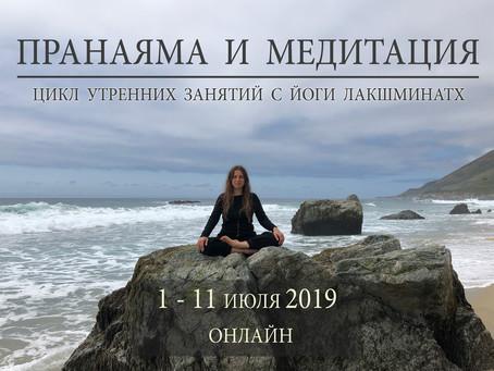 1–11 июля. Онлайн-занятия «Пранаяма и медитация» с Йоги Лакшминатх