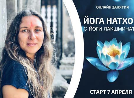С 7 апреля. Онлайн-занятия по Йоге Натхов с Йоги Лакшминатх