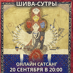 Шива-сутры20.png