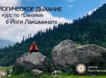 С 11 по 22 ноября. «Йогическое Дыхание» с Йоги Лакшминатх. Онлайн-курс по пранаяме.