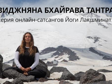 """Серия сатсангов """"Виджняна Бхайрава тантра"""""""