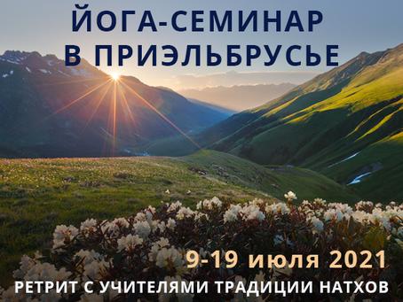 С 9 по 19 июля. Йога-семинар в Приэльбрусье. Ретрит в окружении гор с учителями Традиции Натхов