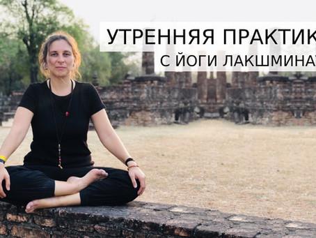 """С 1 по 26 марта. Онлайн-курс """"Йога Натхов: утренняя практика"""""""