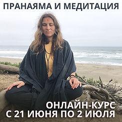 Пранаяма и медитация.jpg
