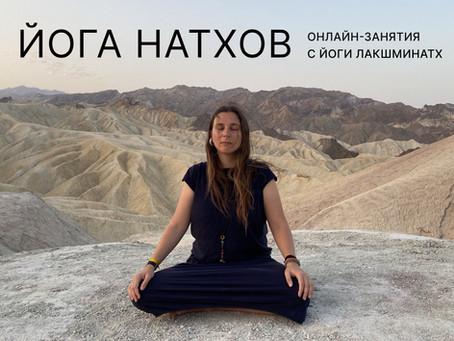 Со 2 февраля возобновляются вечерние онлайн занятия по Йоге Натхов с Йоги Лакшминах
