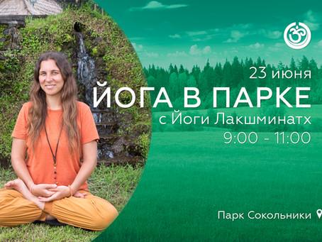 23 июня в Москве. Йога в парке с Йоги Лакшминатх