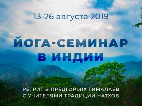 13-26 августа 2019 г. Йога-семинар в Индии. Ретрит в предгорьях Гималаев с Учителями Традиции Натхов