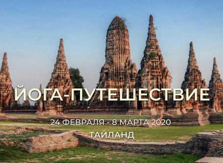 24 февраля - 8 марта. Йога-путешествие в Тайланд