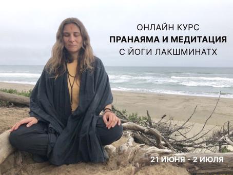 С 21 июня по 2 июля. Онлайн-курс «Пранаяма и медитация»