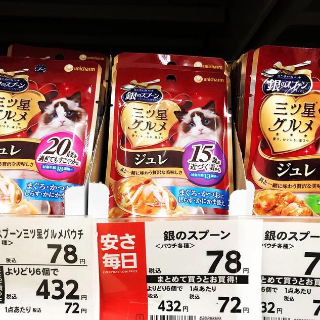 japanese cat food.jpg