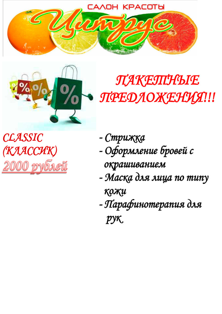 Пакетные Предложения на услуги Салона Цитрус!