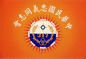 中華民國忠義同志會會旗