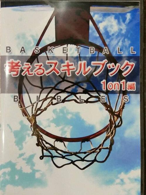 考えるスキルブック:1ON1編(DVD)