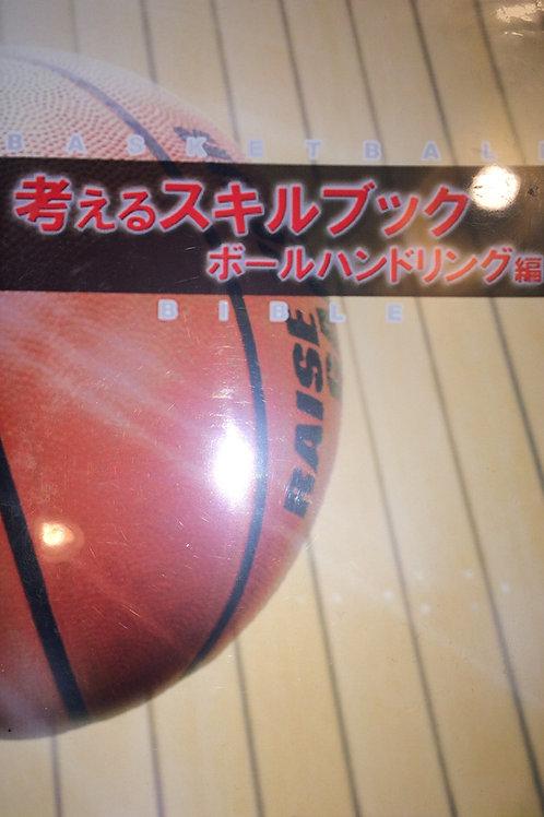 考えるスキルブック:ボールハンドリング編(ダウンロード版)