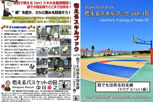 考えるスキルブック:家でも出来る自主練ドリブル1on1編(5特典付)(DVD版)