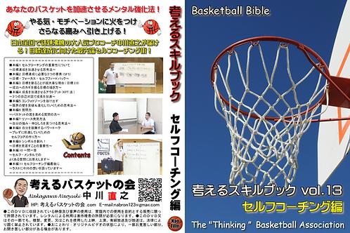 【New】考えるスキルブック:セルフコーチング編(5特典付)(DL版)