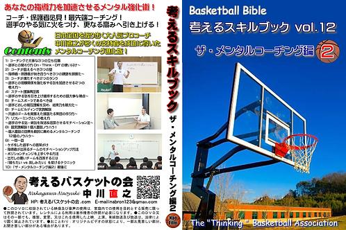 考えるスキルブック:ザ・メンタルコーチング編#2(DVD版)