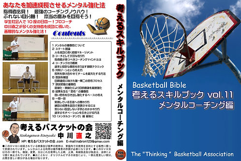 考えるスキルブック:メンタルコーチング編(DVD版)