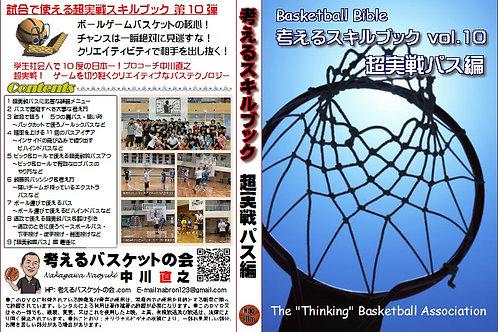 考えるスキルブック:超実戦パス編(DVD版)