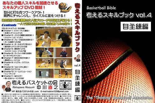 考えるスキルブック:自主練編(5特典付)(DVD版)