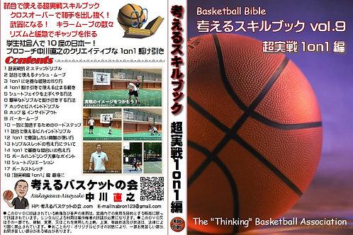 考えるスキルブック:超実戦1on1編(DVD版)