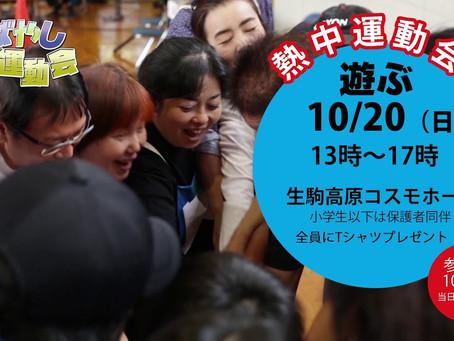 【開催決定】こばやし熱中運動会10/19-20【参加受付中】