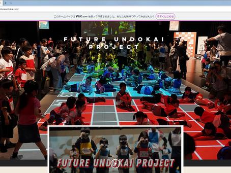 Future UNDOKAI Project WEB site has rereased. 未来の運動会プロジェクト英語ウェブサイトオープン