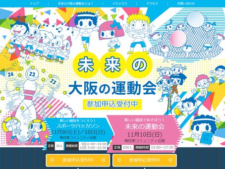 【開催決定】未来の大阪の運動会【参加者募集中】