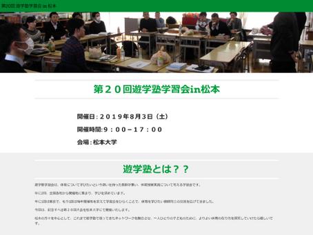 募集開始!第20回遊学塾学習会in松本