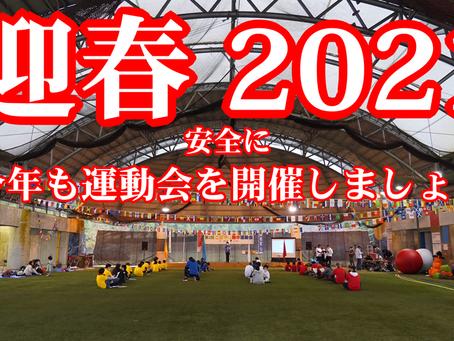 2021年ご挨拶 今年も運動会を開催しましょう。