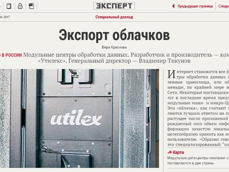О выходе на мировой рынок модульных ЦОД производства «Утилекс» написал журнал «Эксперт».