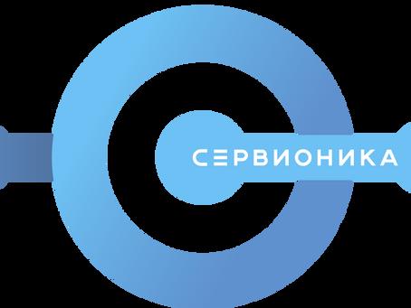 «Сервионика» стала партнером компании «Утилекс»