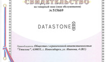 Utilex has registered the trade mark of micro data center DataStone